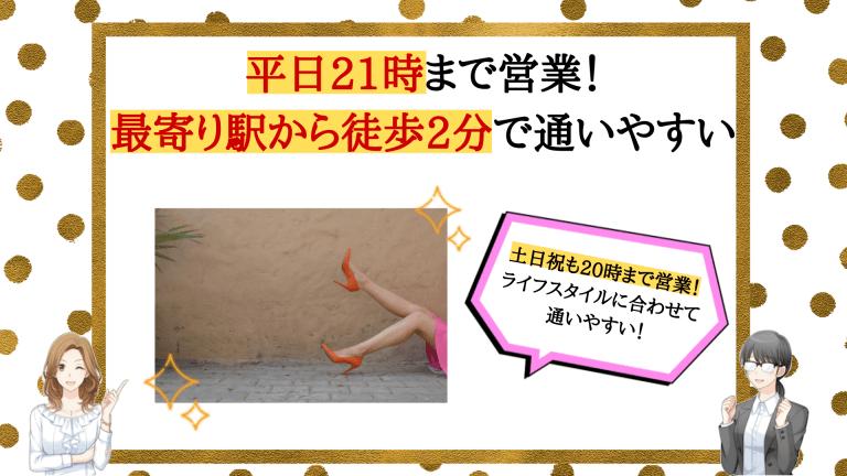 リシェル新宿おすすめポイント5