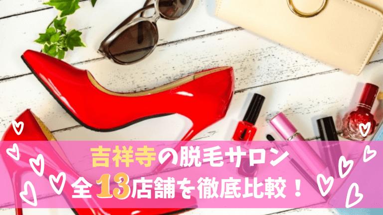 吉祥寺の脱毛サロン全13店舗を徹底比較!