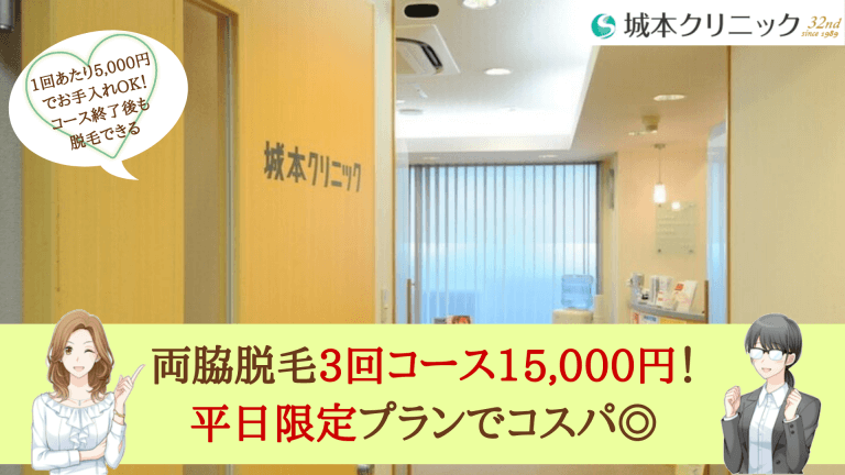 城本クリニック長崎脇紹介画像