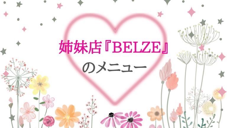 姉妹店『BELZE』のメニュー