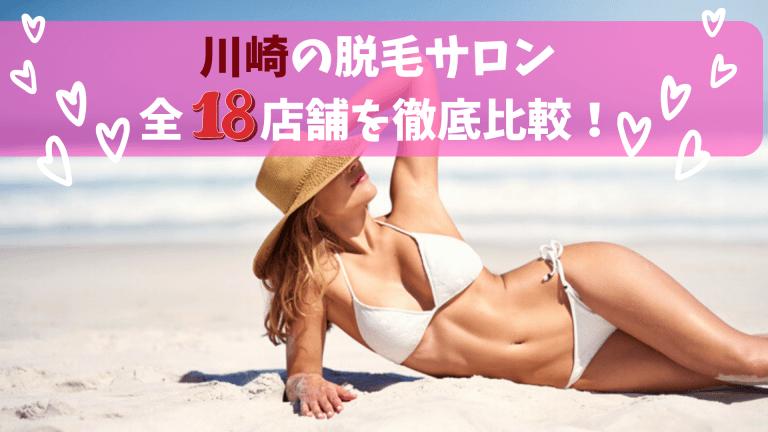 川崎の脱毛サロン全18店舗を徹底比較!