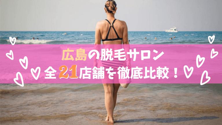 広島の脱毛サロン全21店舗を徹底比較!
