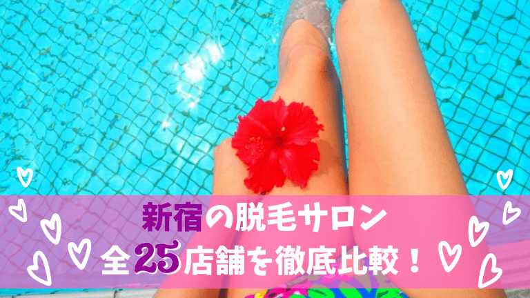 新宿の脱毛サロン全25店舗を徹底比較!