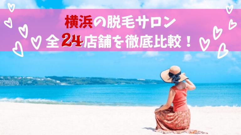 横浜の脱毛サロン全24店舗を徹底比較!