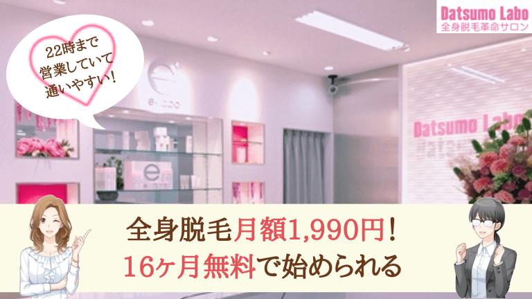 脱毛ラボ横浜紹介画像