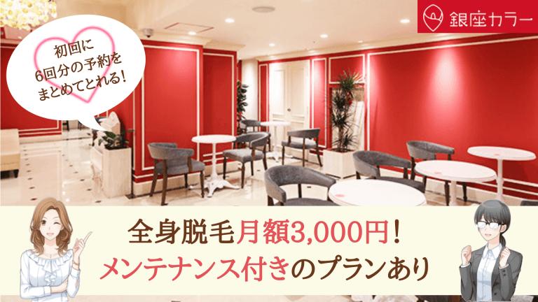 銀座カラー横浜紹介画像