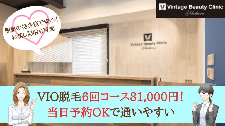 関内ヴィンテージクリニック横浜VIO紹介画像