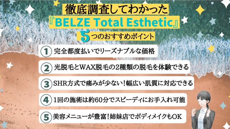 BELZE Total Estheticおすすめポイント