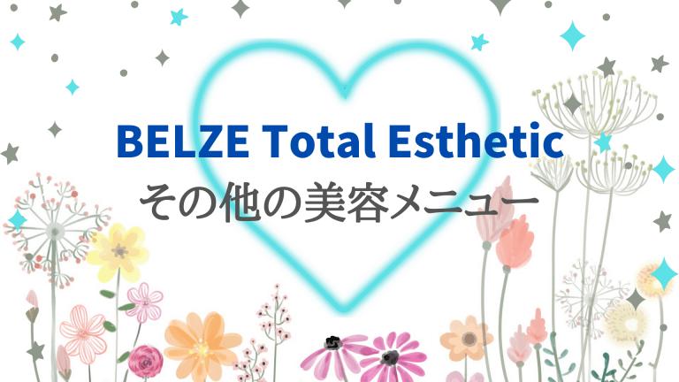 BELZE Total Estheticその他の美容メニュー