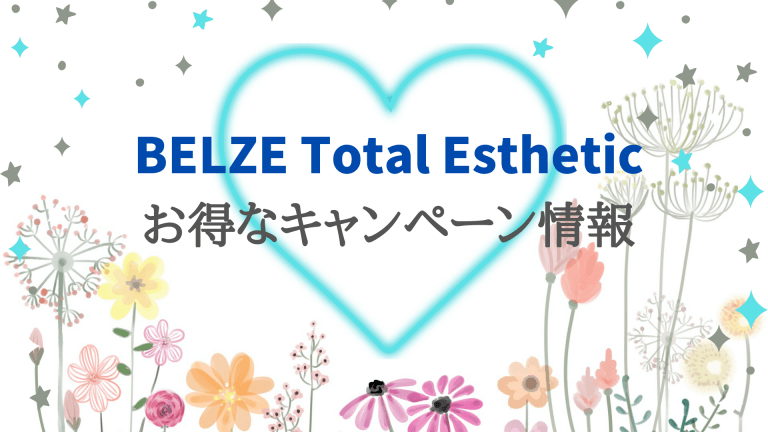 BELZE Total Estheticのお得なキャンペーン情報
