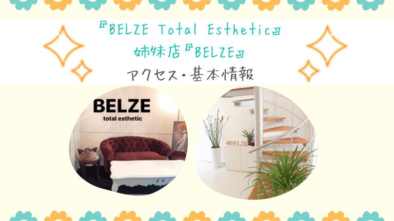 BELZE Total Estheticの店舗情報