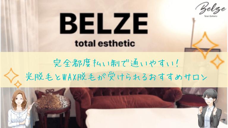 BELZE Total Estheticの総評1