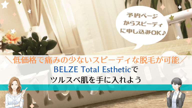 BELZE Total Estheticまとめ