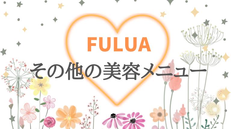 FULUAその他の美容メニュー