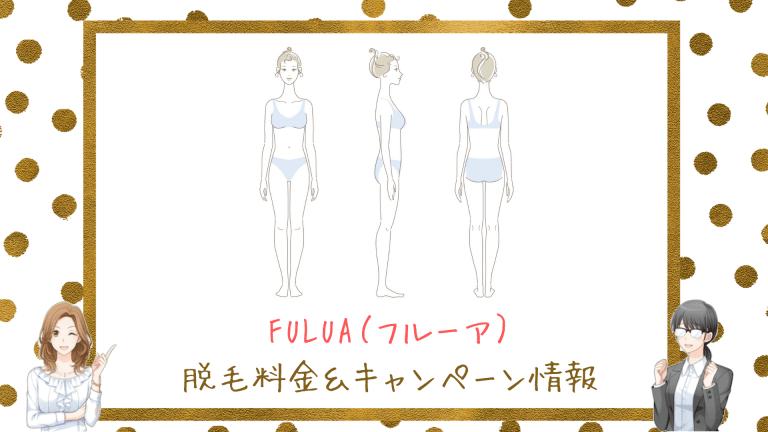 FULUA料金&キャンペーン