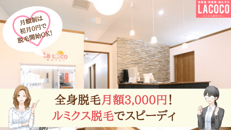 LACOCO広島紹介画像