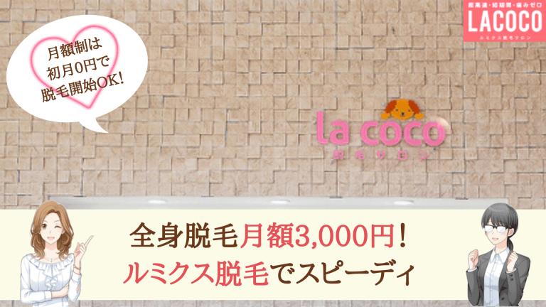 LACOCO横浜紹介画像