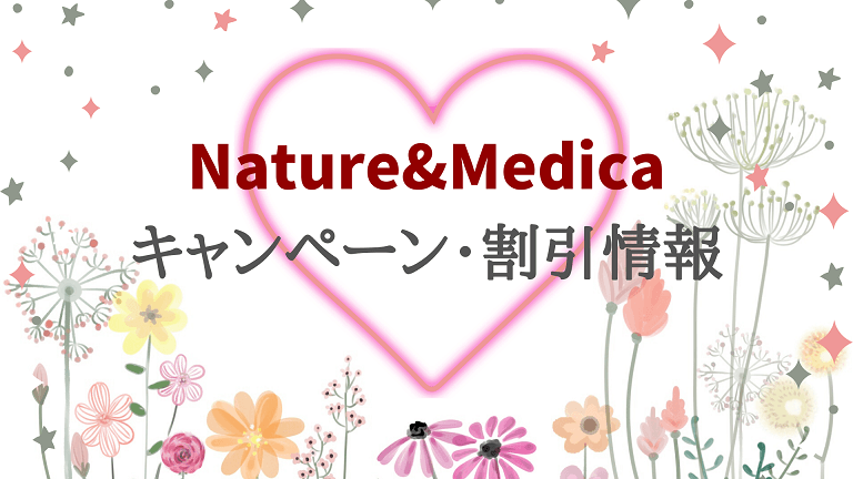 Nature&Medicaのキャンペーン