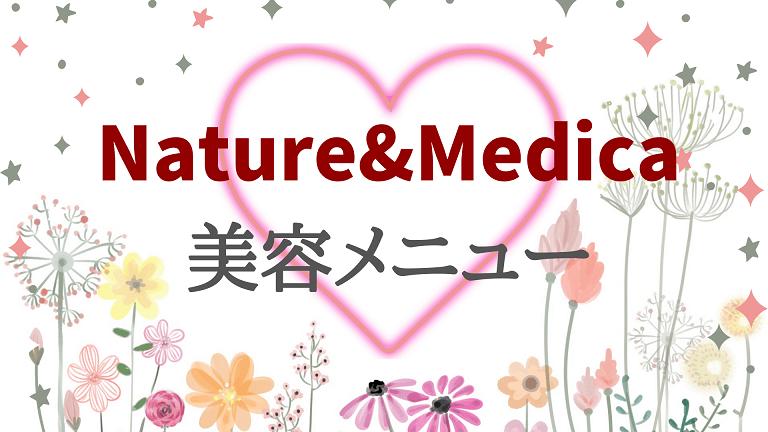 Nature&Medicaの美容メニュー