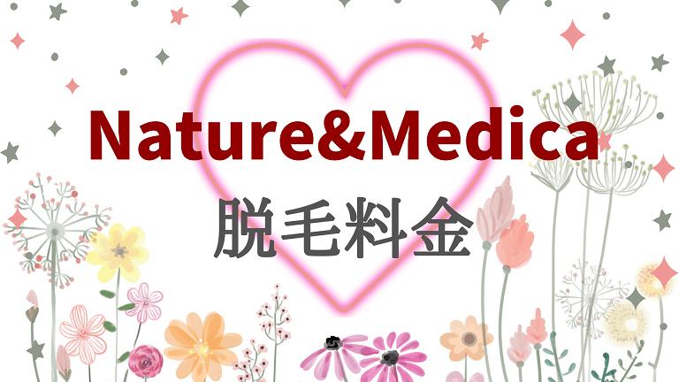 Nature&Medicaの脱毛料金