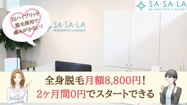 SASALA新宿紹介画像