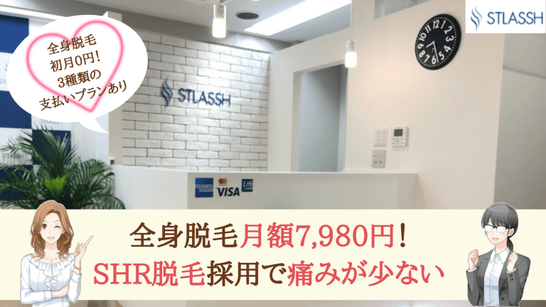STLASSH広島紹介画像
