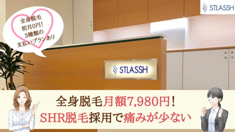 STLASSH新宿紹介画像