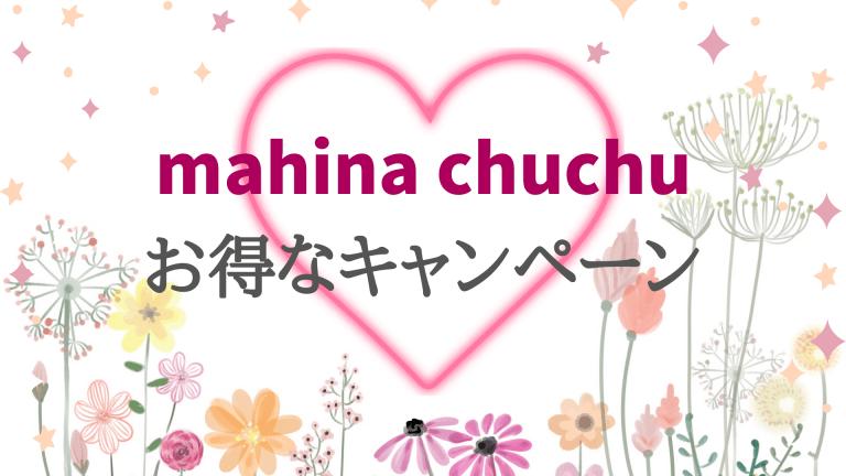 mahinachuchuのお得なキャンペーン
