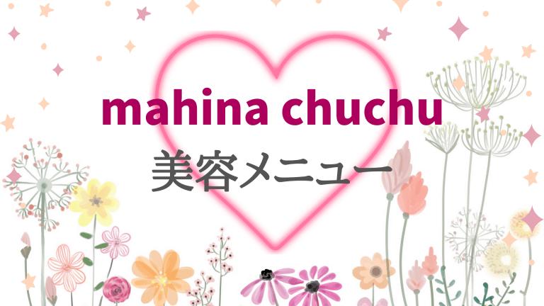 mahinachuchuの美容メニュー