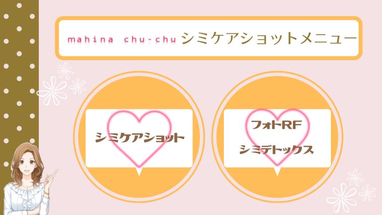 mahinachuchuシミケアショットメニュー