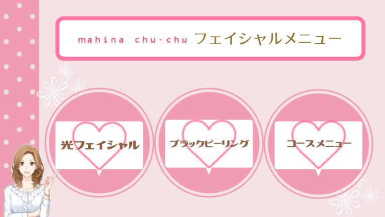 mahinachuchuフェイシャルメニュー