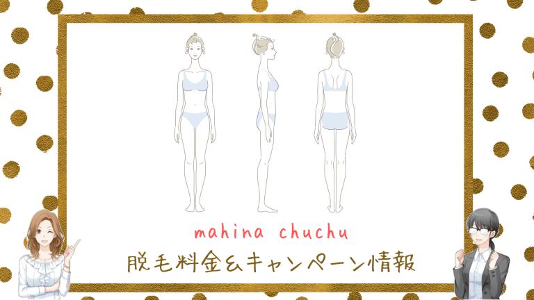 mahinachuchu料金&キャンペーン