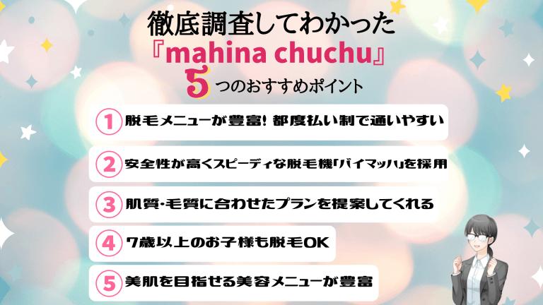 mahinachuchu5つのおすすめポイント