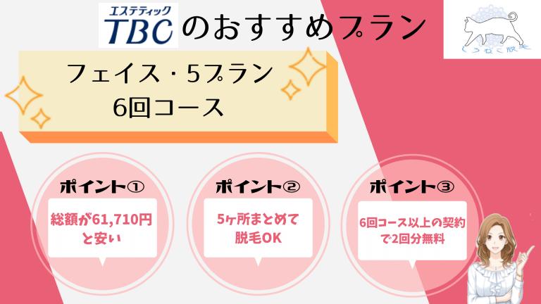 エステティックTBCのおすすめプラン
