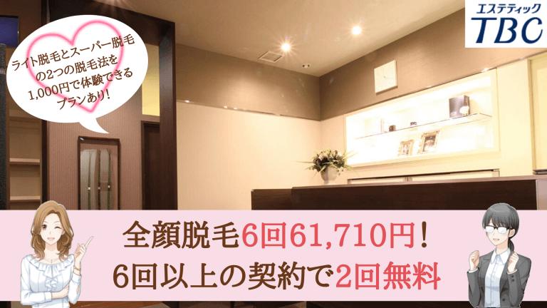 エステティックTBC五反田紹介画像顔