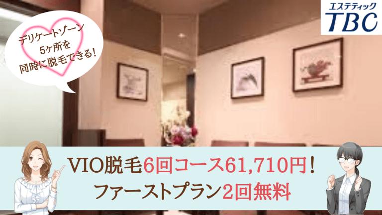 エステティックTBC五反田VIO紹介画像