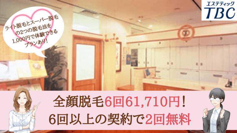 エステティックTBC赤羽紹介画像
