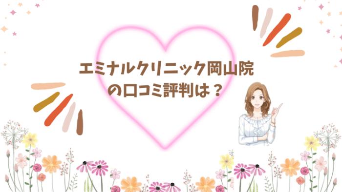 エミナルクリニック岡山院口コミ評判