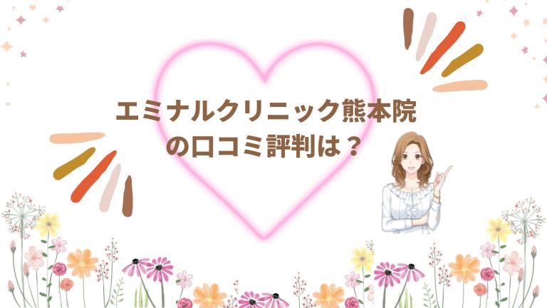 エミナルクリニック熊本院口コミ評判