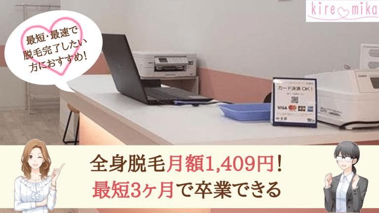 キレミカ亀戸紹介画像