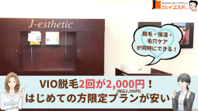 ジェイエステティック錦糸町VIO