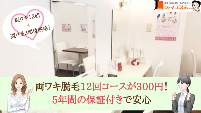 ジェイエステティック梅田両ワキ紹介画像