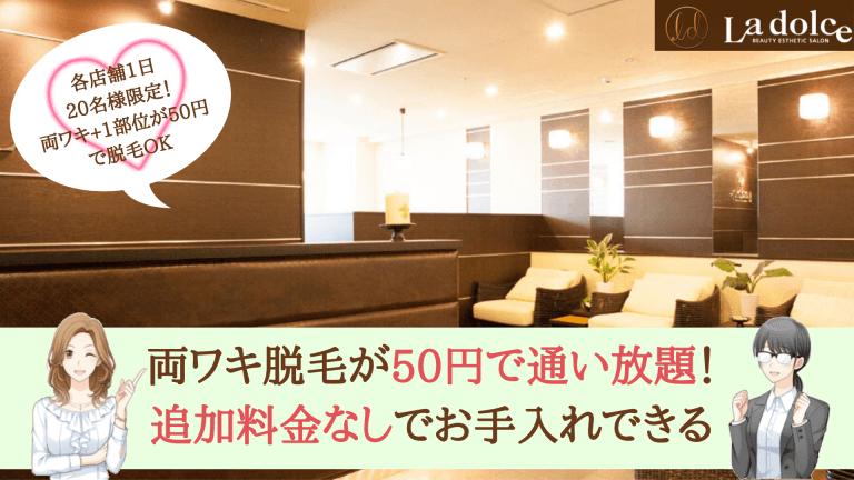 ラドルチェ神戸三宮紹介画像