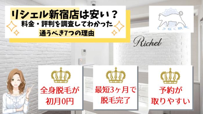 リシェル新宿