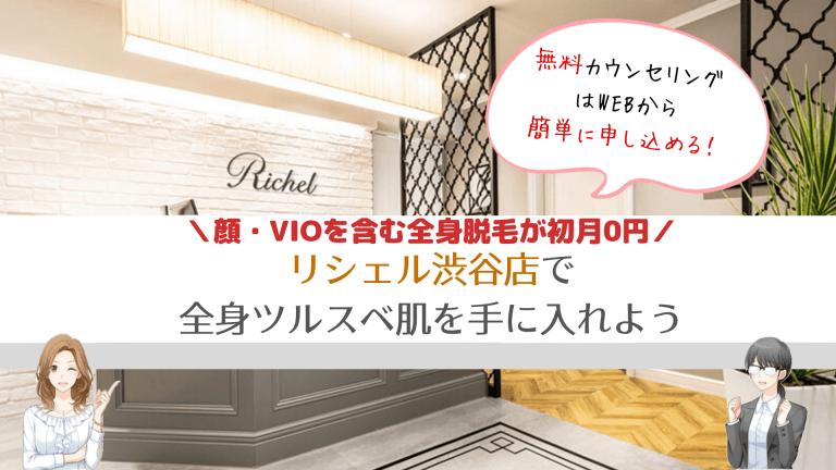 リシェル渋谷店まとめ