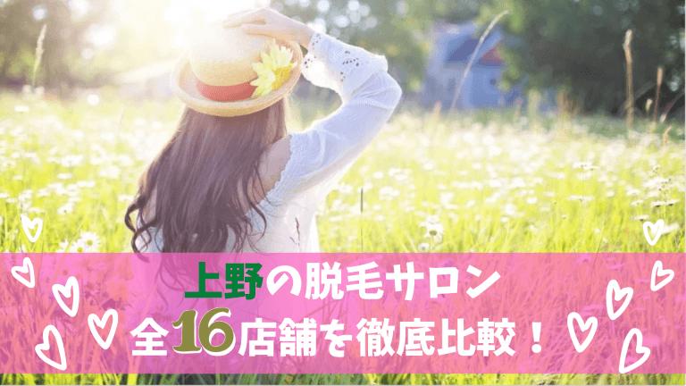上野の脱毛サロン全10店舗を徹底比較!