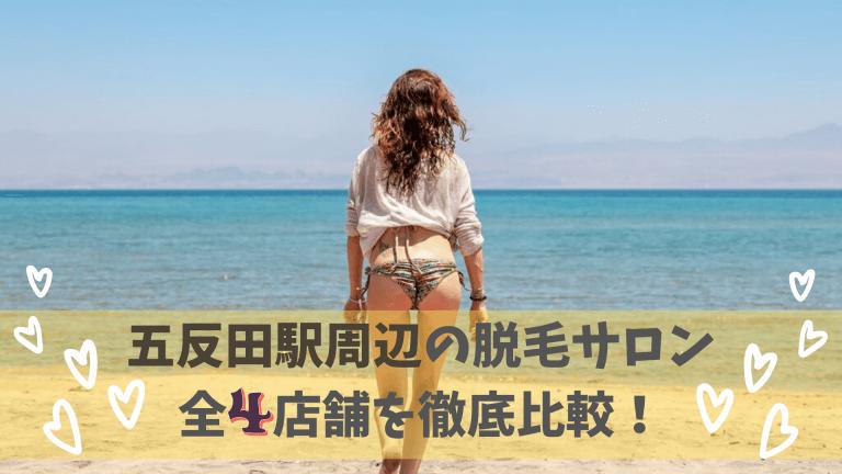 五反田の脱毛サロン全4店舗を徹底比較!