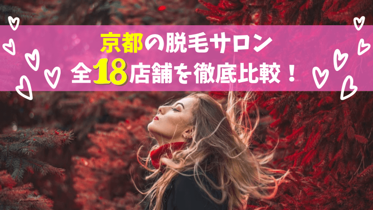 京都の脱毛サロン全18店舗を徹底比較!