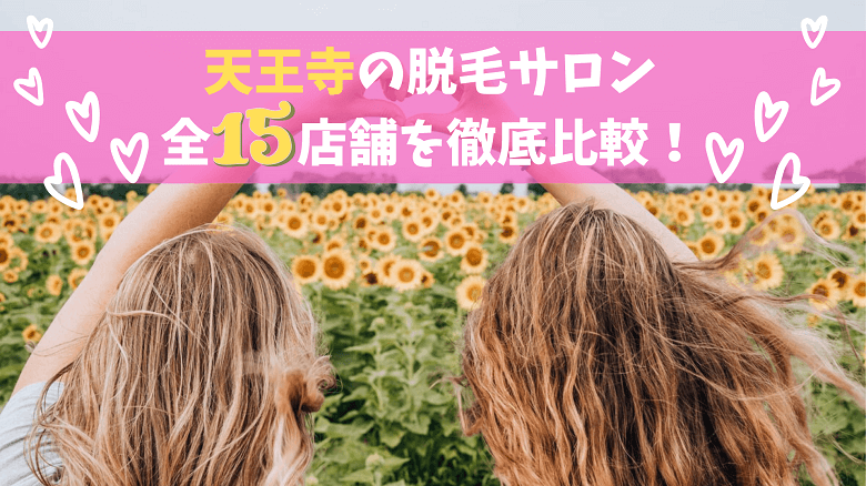 天王寺の脱毛サロン全15店舗を徹底比較!