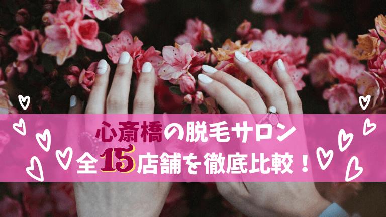 心斎橋の脱毛サロン全15店舗を徹底比較!